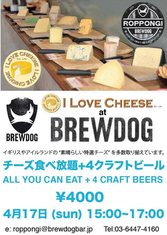 BrewDog Japan, I Love Cheese -- Tokyo Cheese Buffet