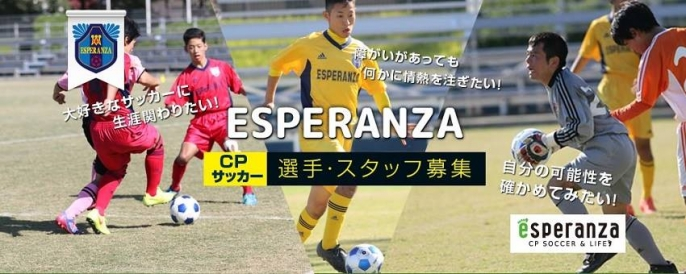NPO Esperanza - CP Soccer and Life